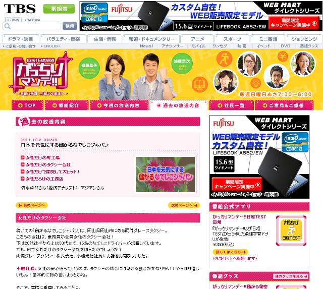 TBS系がっちりマンデー!!