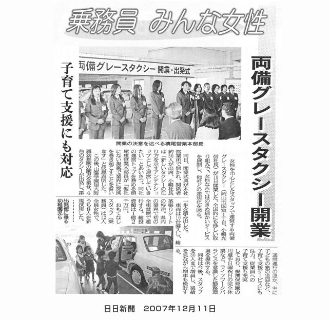 日日新聞2007年12月11日