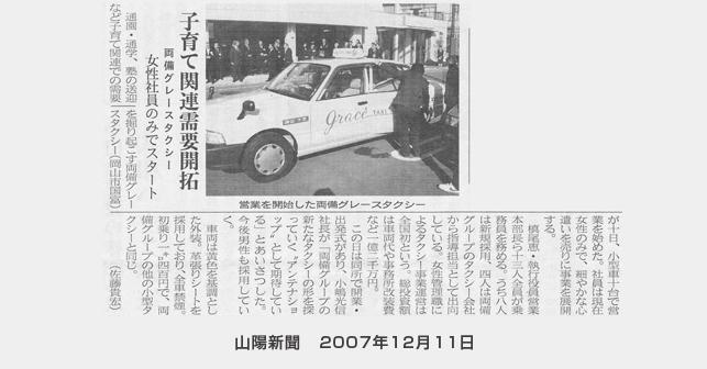 山陽新聞2007年12月11日