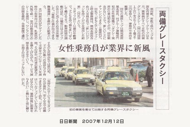 日日新聞2007年12月12日