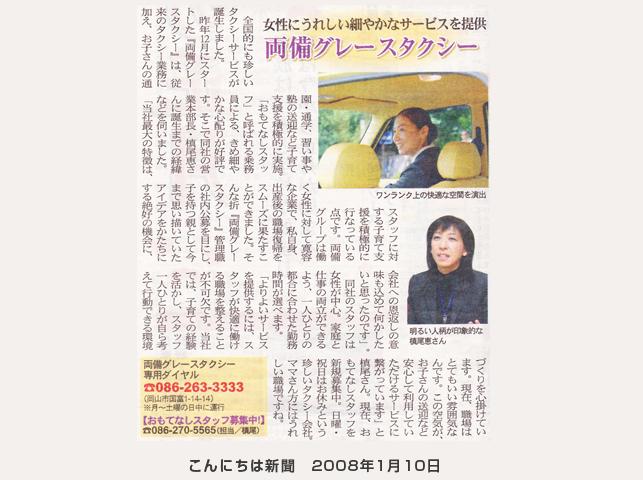 こんにちは新聞2008年1月10日