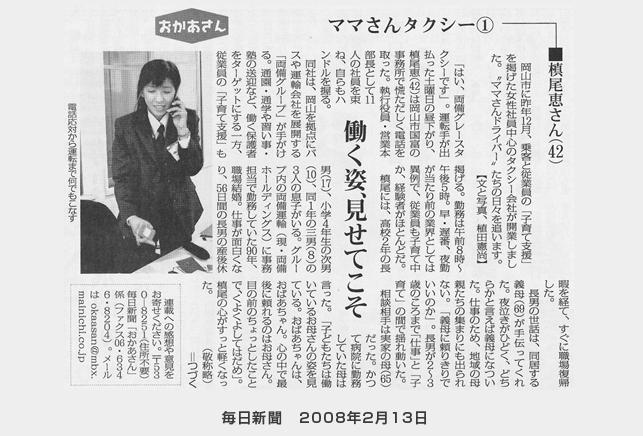 毎日新聞2008年2月13日