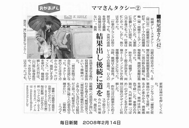 毎日新聞2008年2月14日