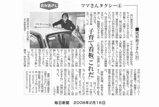 毎日新聞2008年2月16日