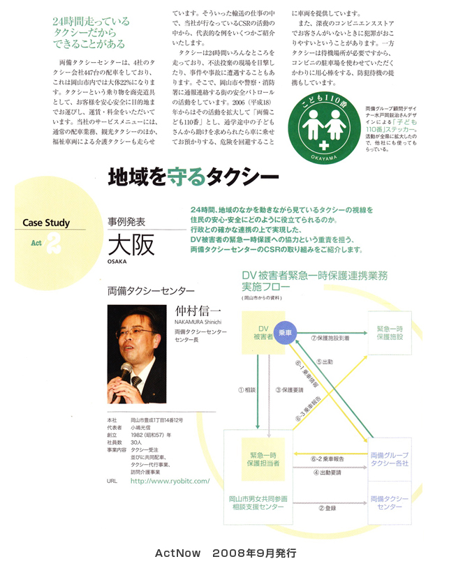 ActNow 2008年9月号2