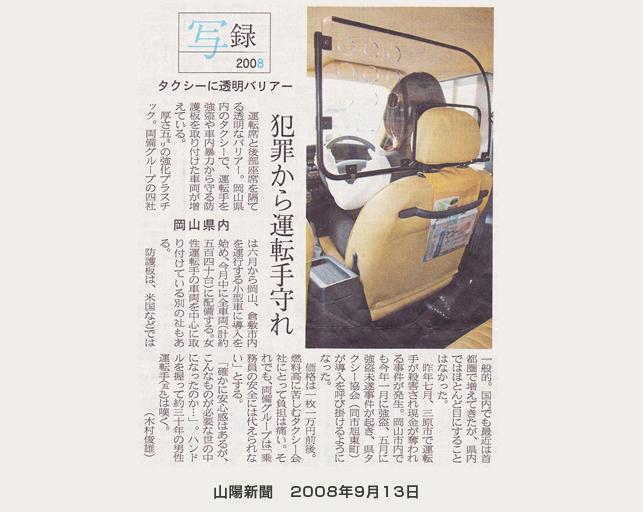 山陽新聞2008年9月13日