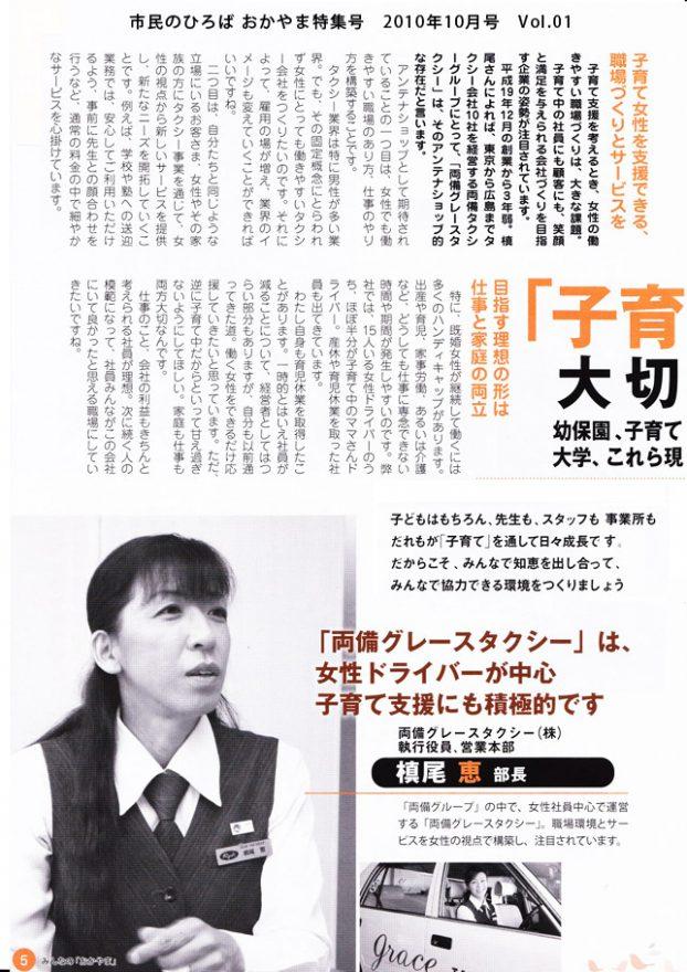 市民のひろば おかやま特集号2010年10月号