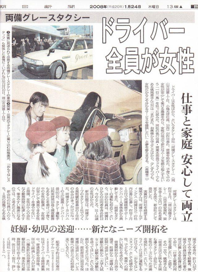 朝日新聞2008年1月24日