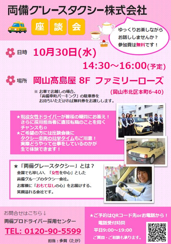 10月30日(木)岡山高島屋で座談会を開催します。(終了いたしました)