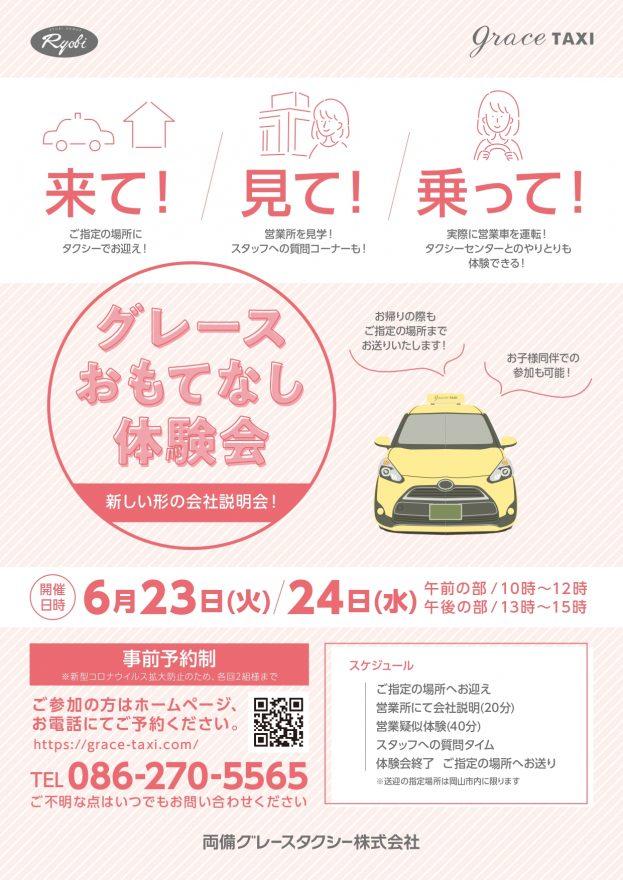 【終了いたしました】会社見学&タクシー運転も!おもてなし体験会開催します