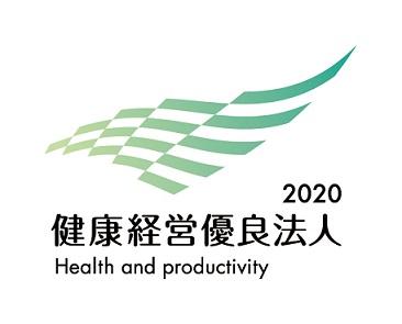 健康経営優良法人2020認定!