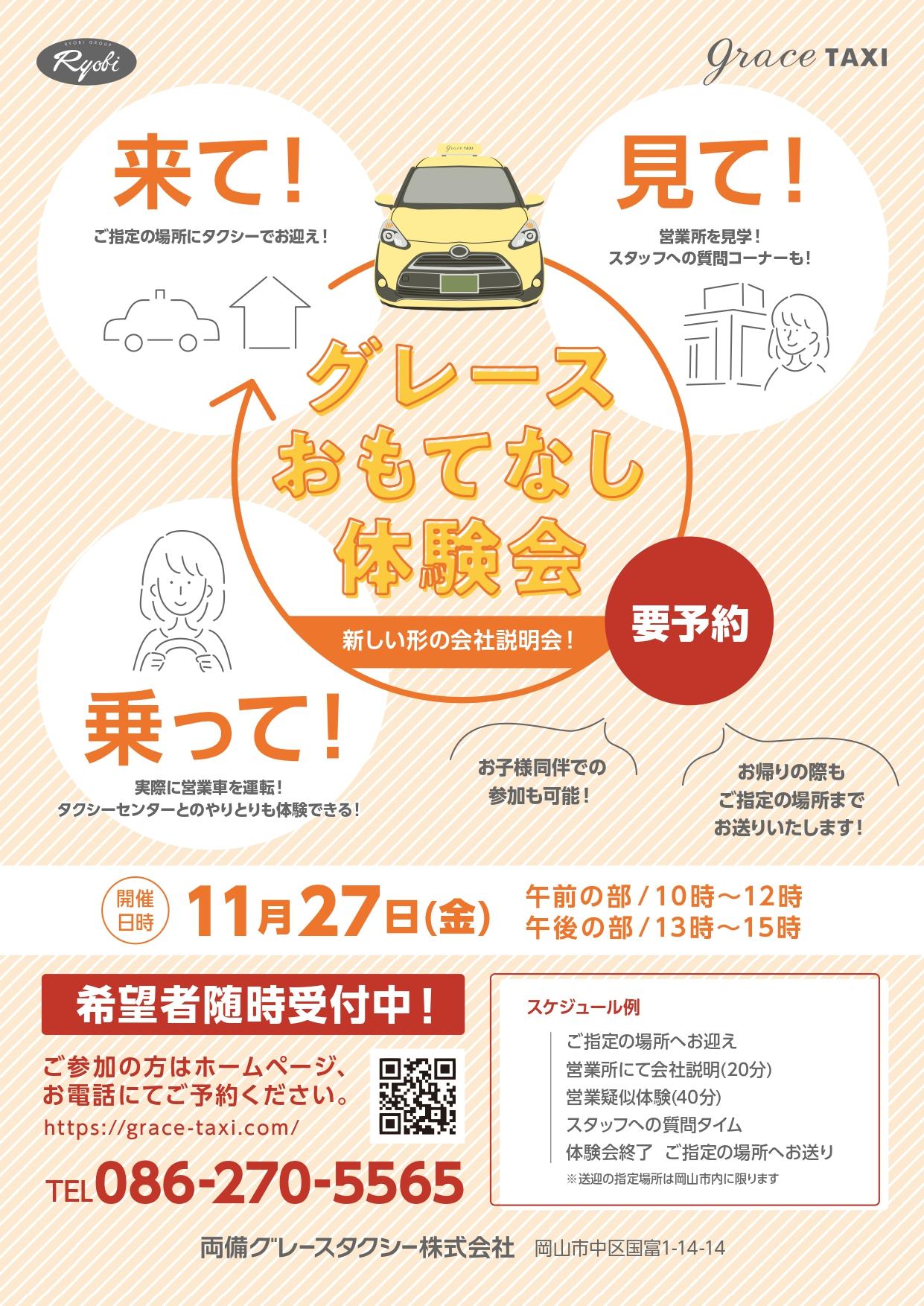 【終了いたしました】来て!見て!乗って!おもてなし体験会を3月30日に開催します