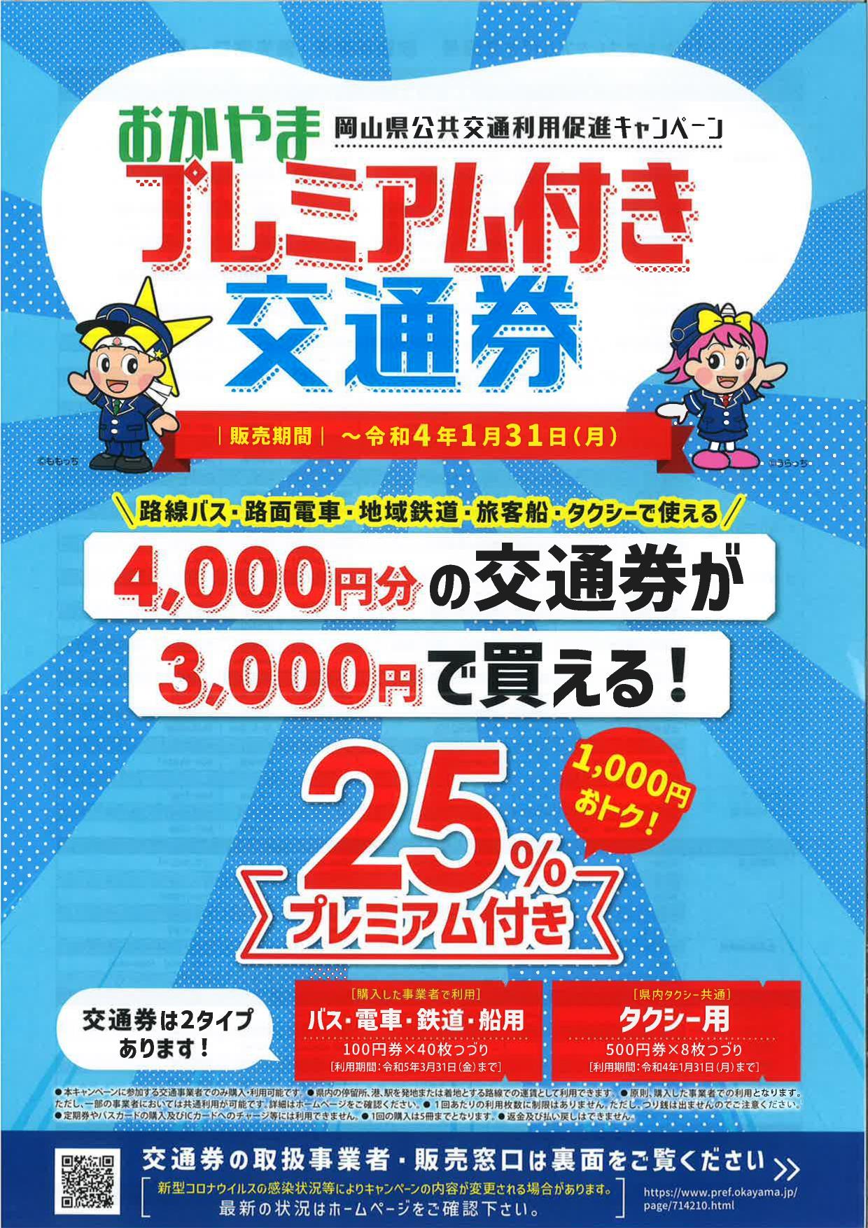 【販売再開】岡山県期間限定タクシープレミアム付き交通券